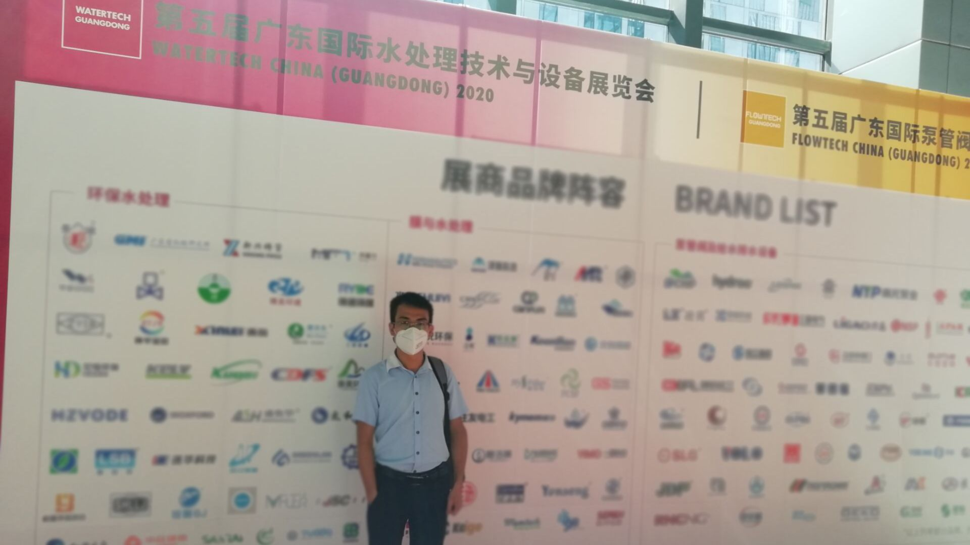 Besoek WATERTECH CHINA (GUANGDONG) 2020 op 15 Julie 2020